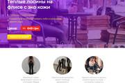 Landing Page с 0 + дизайн 148 - kwork.ru