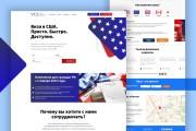 WEB дизайн страницы сайта 7 - kwork.ru