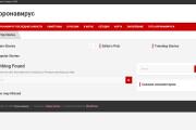 Установка CMS Wordpress на хостинг с полной настройкой 24 - kwork.ru