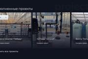 Сверстаю сайт по любому макету 353 - kwork.ru