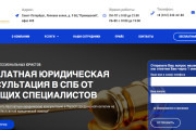 Создам сайт под ключ на WordPress 133 - kwork.ru