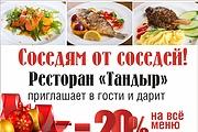 Дизайн - макет быстро и качественно 163 - kwork.ru