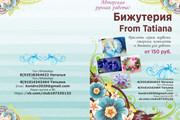 Создание макета буклета 44 - kwork.ru