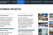 Создам сайт под ключ на WordPress 83 - kwork.ru