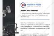 Html-письмо для E-mail рассылки 167 - kwork.ru