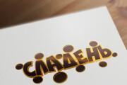 Сделаю логотип в трех вариантах 186 - kwork.ru