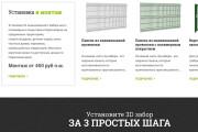 Скопирую Landing page, одностраничный сайт и установлю редактор 198 - kwork.ru