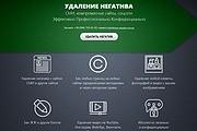 Скопирую Landing Page, Одностраничный сайт 149 - kwork.ru