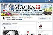 Оформлю группу ВК - обложка, баннер, аватар, установка 145 - kwork.ru