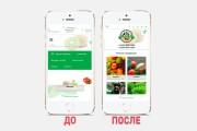 Адаптация сайта под все разрешения экранов и мобильные устройства 128 - kwork.ru