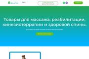 Делаю копии landing page 81 - kwork.ru