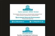 Дизайн визиток 105 - kwork.ru