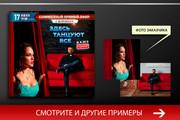 Баннер, который продаст. Креатив для соцсетей и сайтов. Идеи + 139 - kwork.ru
