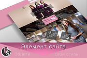 Элемент сайта 42 - kwork.ru