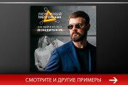 Баннер, который продаст. Креатив для соцсетей и сайтов. Идеи + 188 - kwork.ru