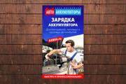 Изготовлю 4 интернет-баннера, статика.jpg Без мертвых зон 97 - kwork.ru