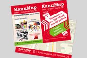 Разработаю дизайн листовки, флаера 142 - kwork.ru