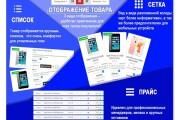 Создание интернет-магазина на CMS OpenCart, OcStore под ключ 18 - kwork.ru
