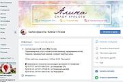 Оформление шапки ВКонтакте. Эксклюзивный конверсионный дизайн 58 - kwork.ru