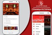 Приложение - Каталог Ресторанов 13 - kwork.ru