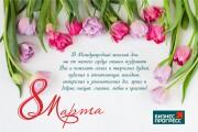 Сделаю открытку 147 - kwork.ru