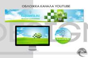 Оформление канала Ютуб. Дизайн шапки Youtube 56 - kwork.ru