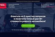 Квиз, без привязки к конструктору 25 - kwork.ru