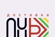 3 варианта логотипа за 8 часов 31 - kwork.ru