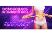 Создам продающий уникальный баннер или обложку для группы ВКонтакте 51 - kwork.ru