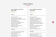 Сайт под ключ. Landing Page. Backend 512 - kwork.ru