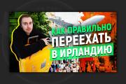 Сделаю превью для видео на YouTube 142 - kwork.ru