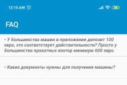 Создам Android приложение. Качественное и с гарантией 49 - kwork.ru