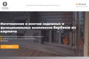 Сайт под ключ. Landing Page. Backend 435 - kwork.ru