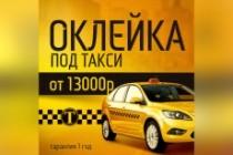 Качественный баннер для сайта 27 - kwork.ru