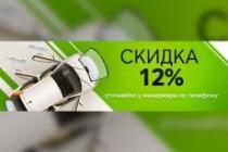 Качественный баннер для сайта 23 - kwork.ru