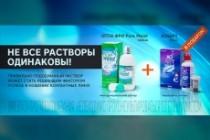 Качественный баннер для сайта 20 - kwork.ru