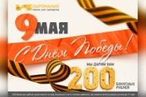 Качественный баннер для сайта 28 - kwork.ru