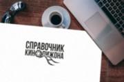 Логотип до полного утверждения 208 - kwork.ru