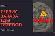 Стильный дизайн презентации 838 - kwork.ru