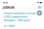 Конвертация сайта в приложение 8 - kwork.ru