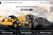 Вёрстка сайтов по доступной цене 303 - kwork.ru
