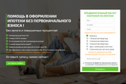 Landing Page с 0 + дизайн 233 - kwork.ru