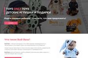 Landing Page с 0 + дизайн 232 - kwork.ru