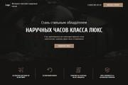 Landing Page с 0 + дизайн 229 - kwork.ru