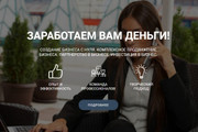 Landing Page с 0 + дизайн 226 - kwork.ru