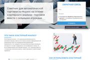 Landing Page с 0 + дизайн 225 - kwork.ru