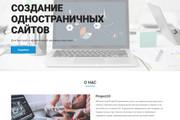 Landing Page с 0 + дизайн 219 - kwork.ru
