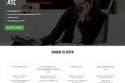 Landing Page с 0 + дизайн 216 - kwork.ru