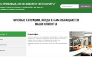 Landing Page с 0 + дизайн 215 - kwork.ru