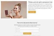 Копирование Landing Page и перенос на Wordpress 46 - kwork.ru